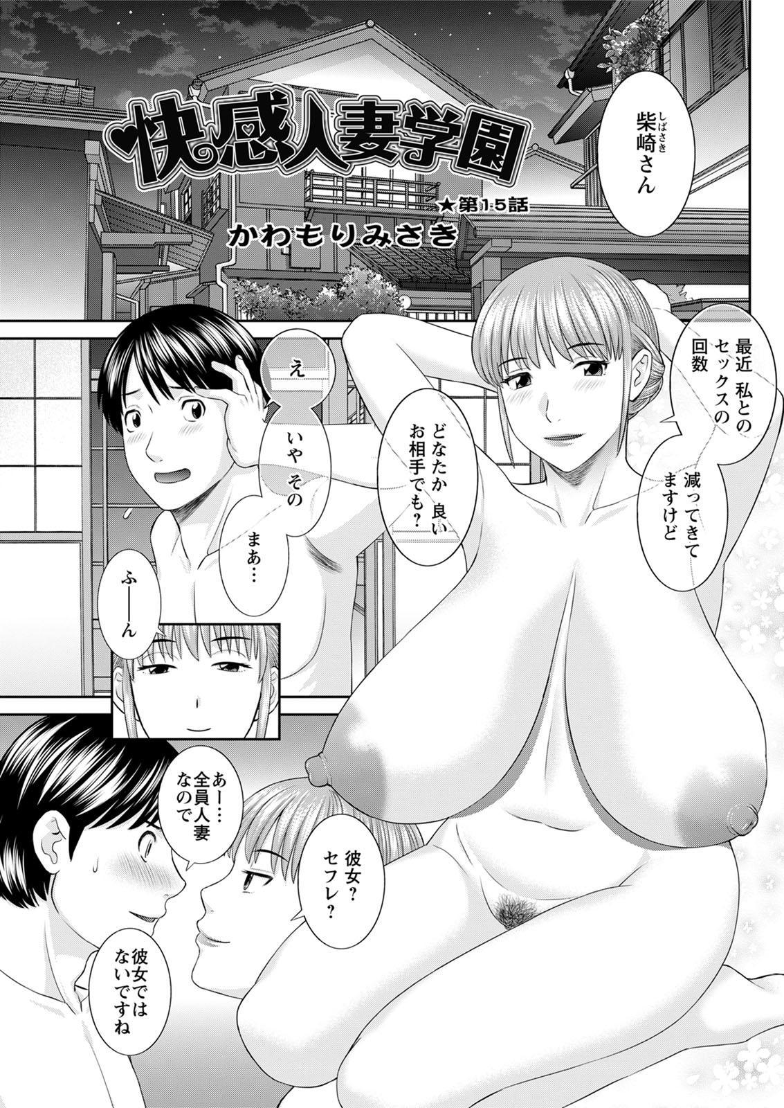 [Kawamori Misaki] Kaikan Hitotsuma Gakuen Ch. 1-6, 8-20 [Digital] 239
