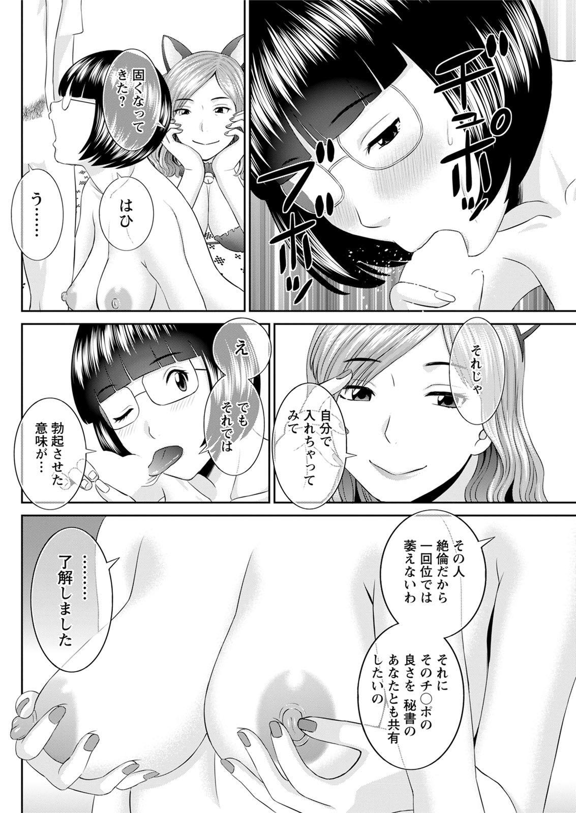 [Kawamori Misaki] Kaikan Hitotsuma Gakuen Ch. 1-6, 8-20 [Digital] 248