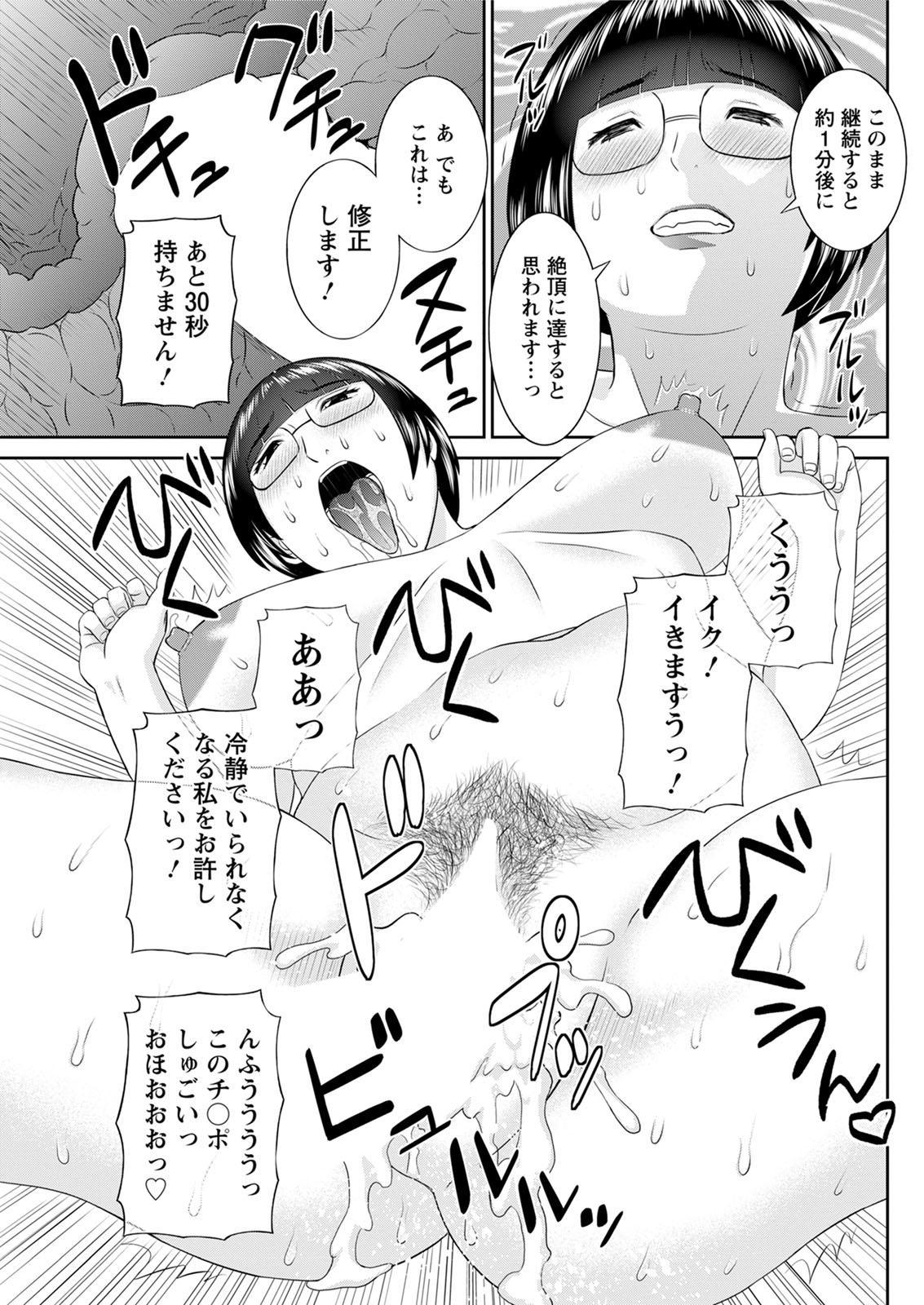 [Kawamori Misaki] Kaikan Hitotsuma Gakuen Ch. 1-6, 8-20 [Digital] 251