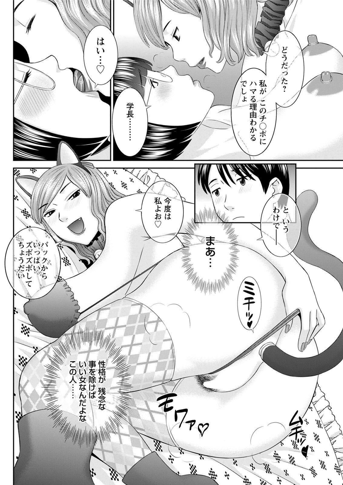 [Kawamori Misaki] Kaikan Hitotsuma Gakuen Ch. 1-6, 8-20 [Digital] 252