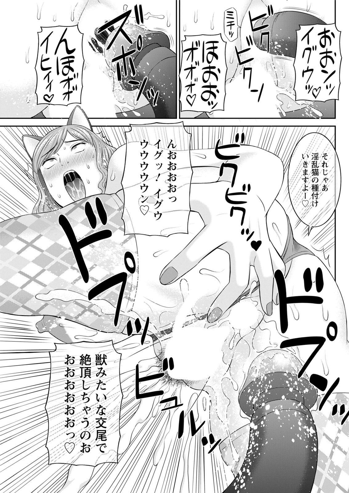 [Kawamori Misaki] Kaikan Hitotsuma Gakuen Ch. 1-6, 8-20 [Digital] 255
