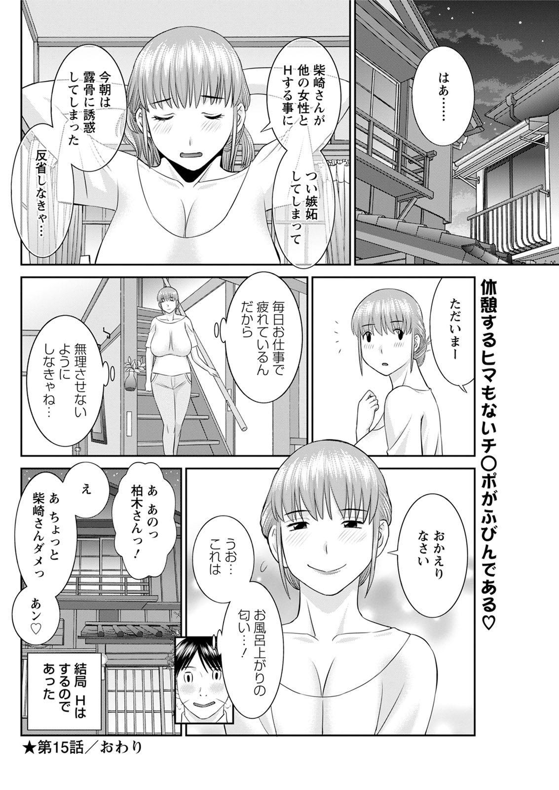 [Kawamori Misaki] Kaikan Hitotsuma Gakuen Ch. 1-6, 8-20 [Digital] 256