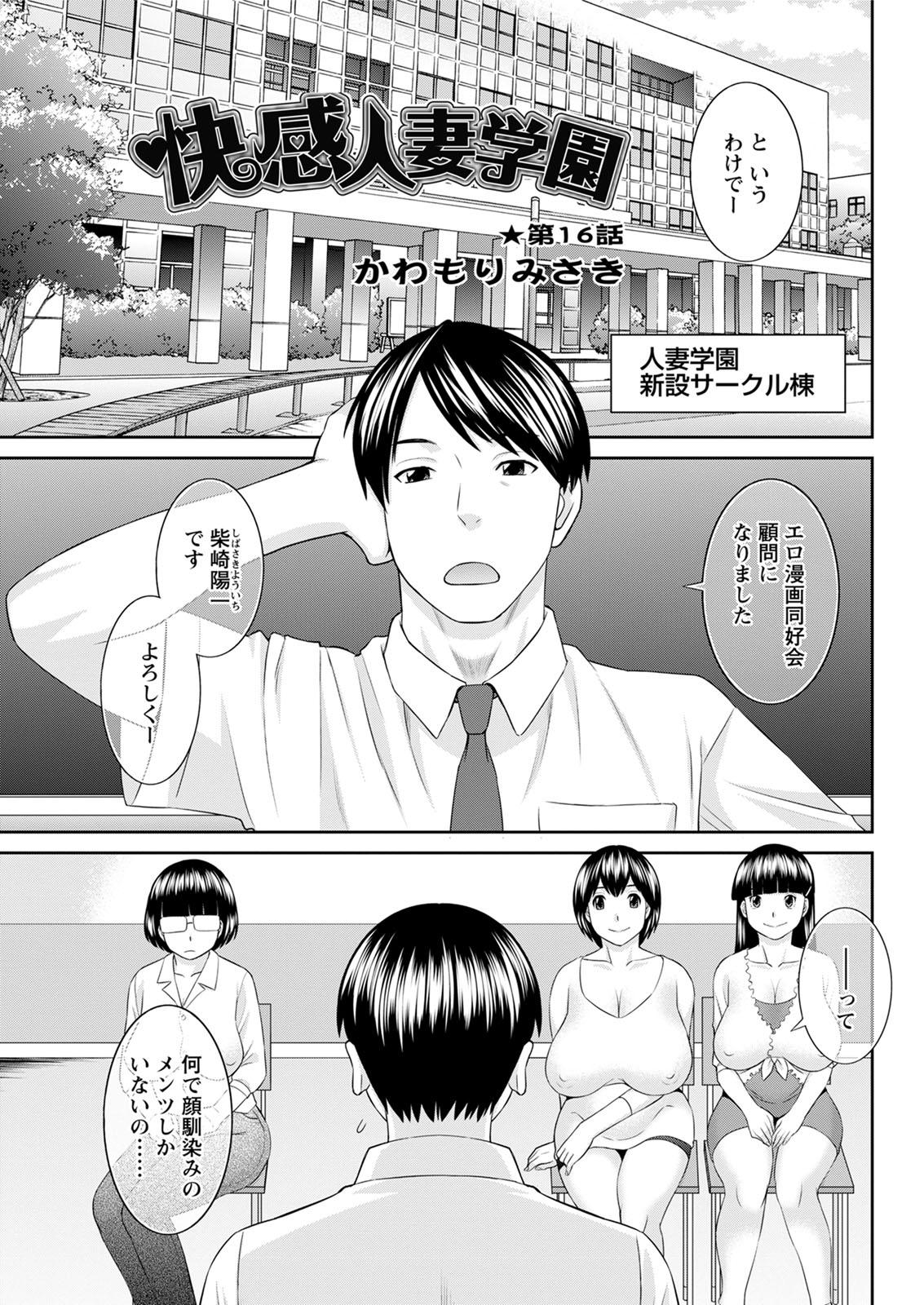 [Kawamori Misaki] Kaikan Hitotsuma Gakuen Ch. 1-6, 8-20 [Digital] 257