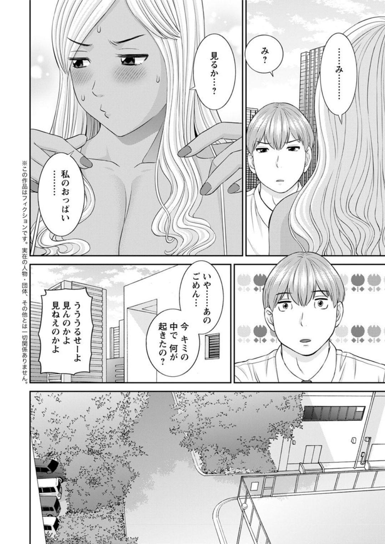 [Kawamori Misaki] Kaikan Hitotsuma Gakuen Ch. 1-6, 8-20 [Digital] 25