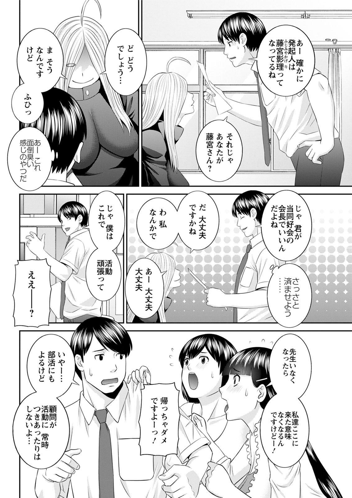 [Kawamori Misaki] Kaikan Hitotsuma Gakuen Ch. 1-6, 8-20 [Digital] 260
