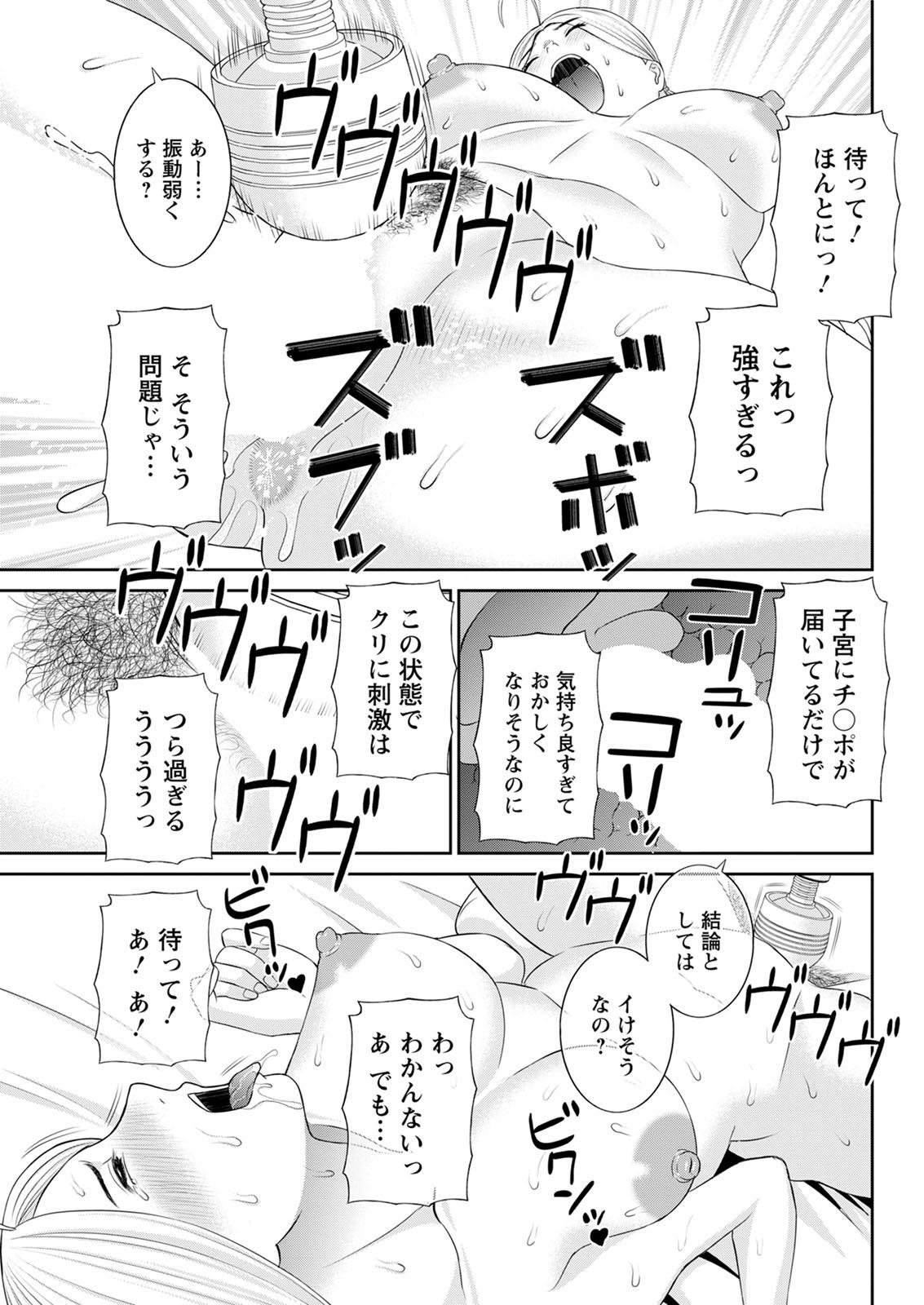 [Kawamori Misaki] Kaikan Hitotsuma Gakuen Ch. 1-6, 8-20 [Digital] 269