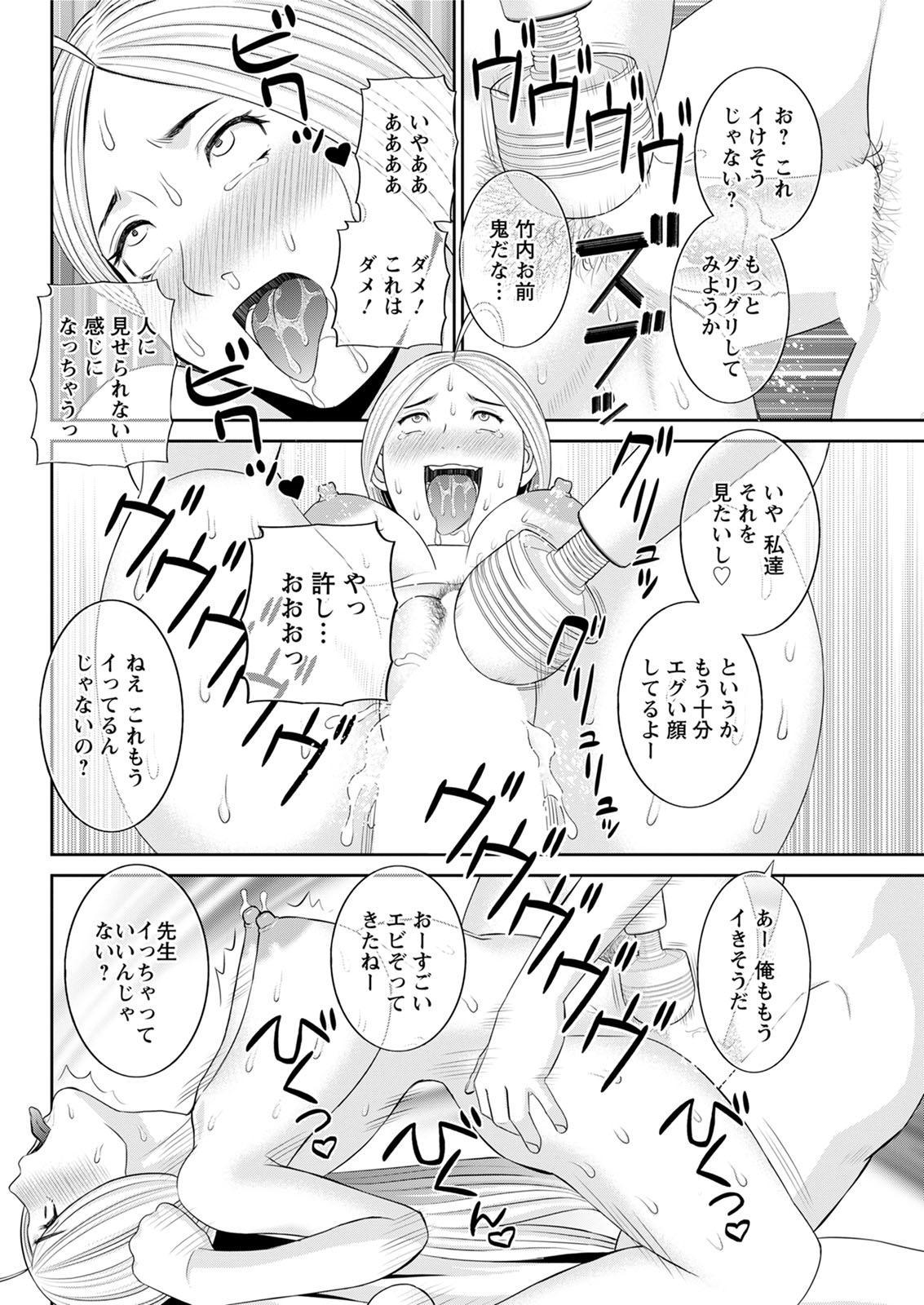 [Kawamori Misaki] Kaikan Hitotsuma Gakuen Ch. 1-6, 8-20 [Digital] 270