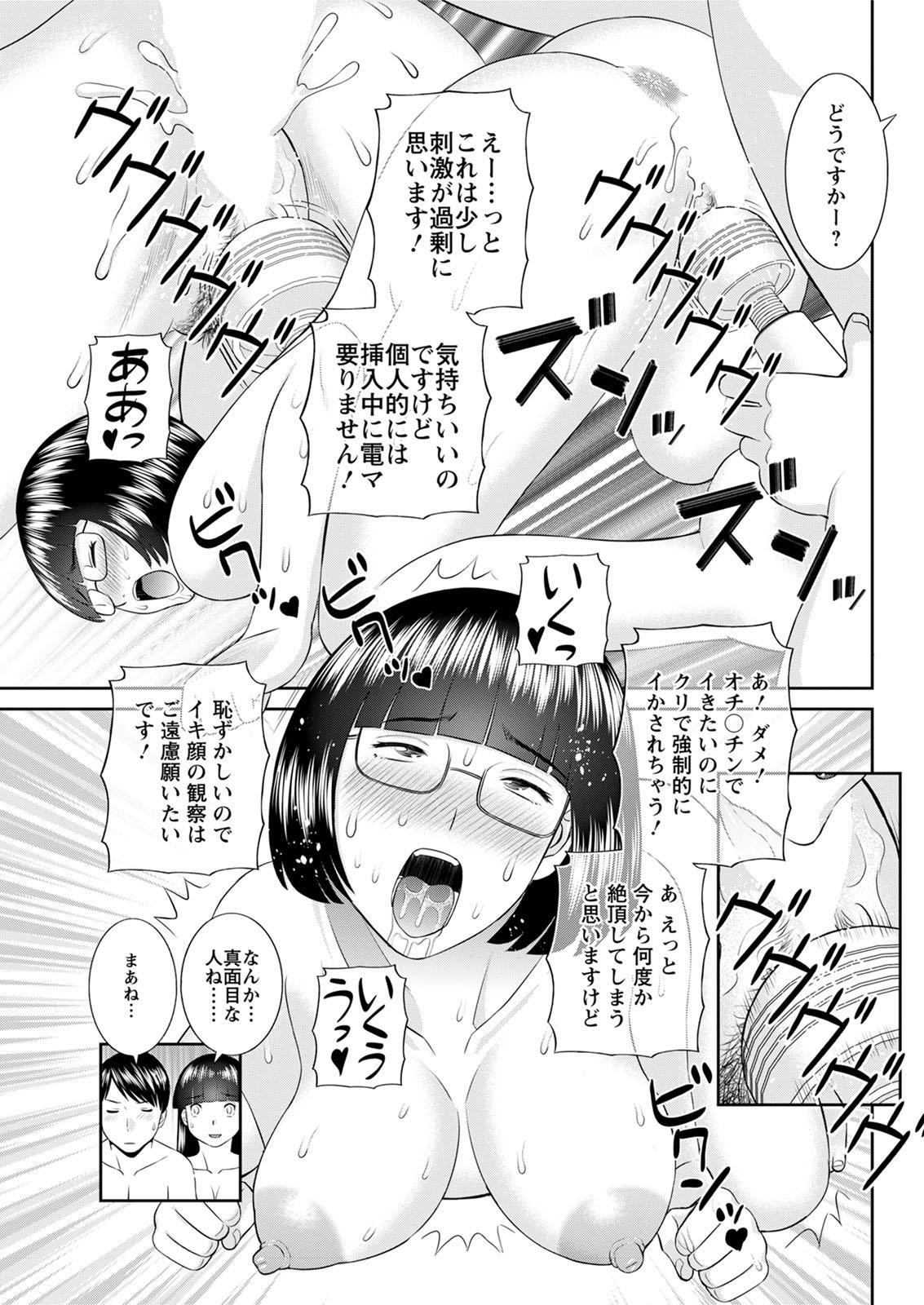 [Kawamori Misaki] Kaikan Hitotsuma Gakuen Ch. 1-6, 8-20 [Digital] 273