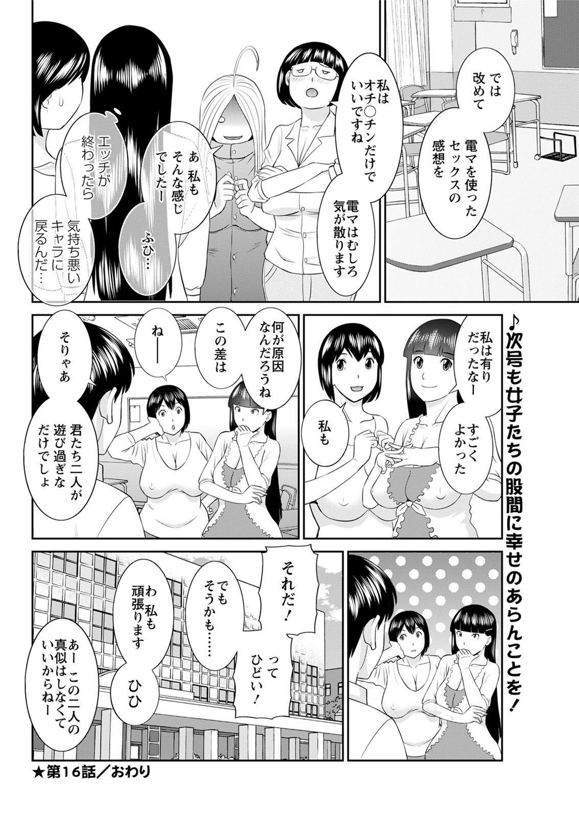 [Kawamori Misaki] Kaikan Hitotsuma Gakuen Ch. 1-6, 8-20 [Digital] 274