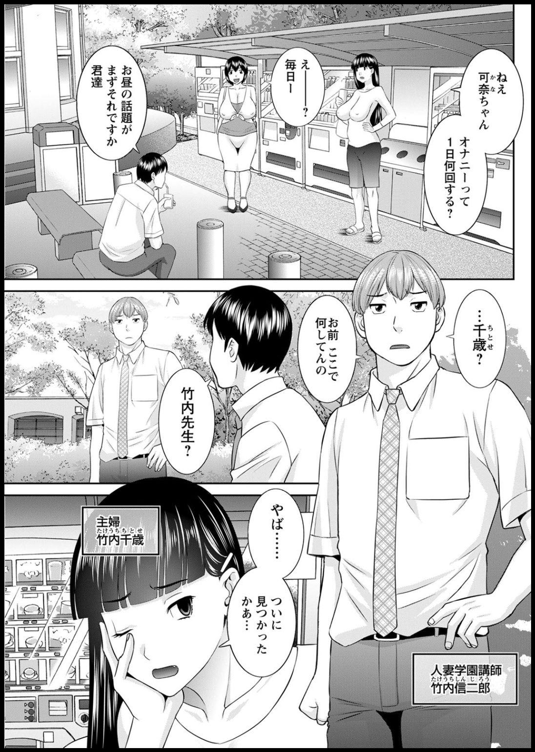 [Kawamori Misaki] Kaikan Hitotsuma Gakuen Ch. 1-6, 8-20 [Digital] 275