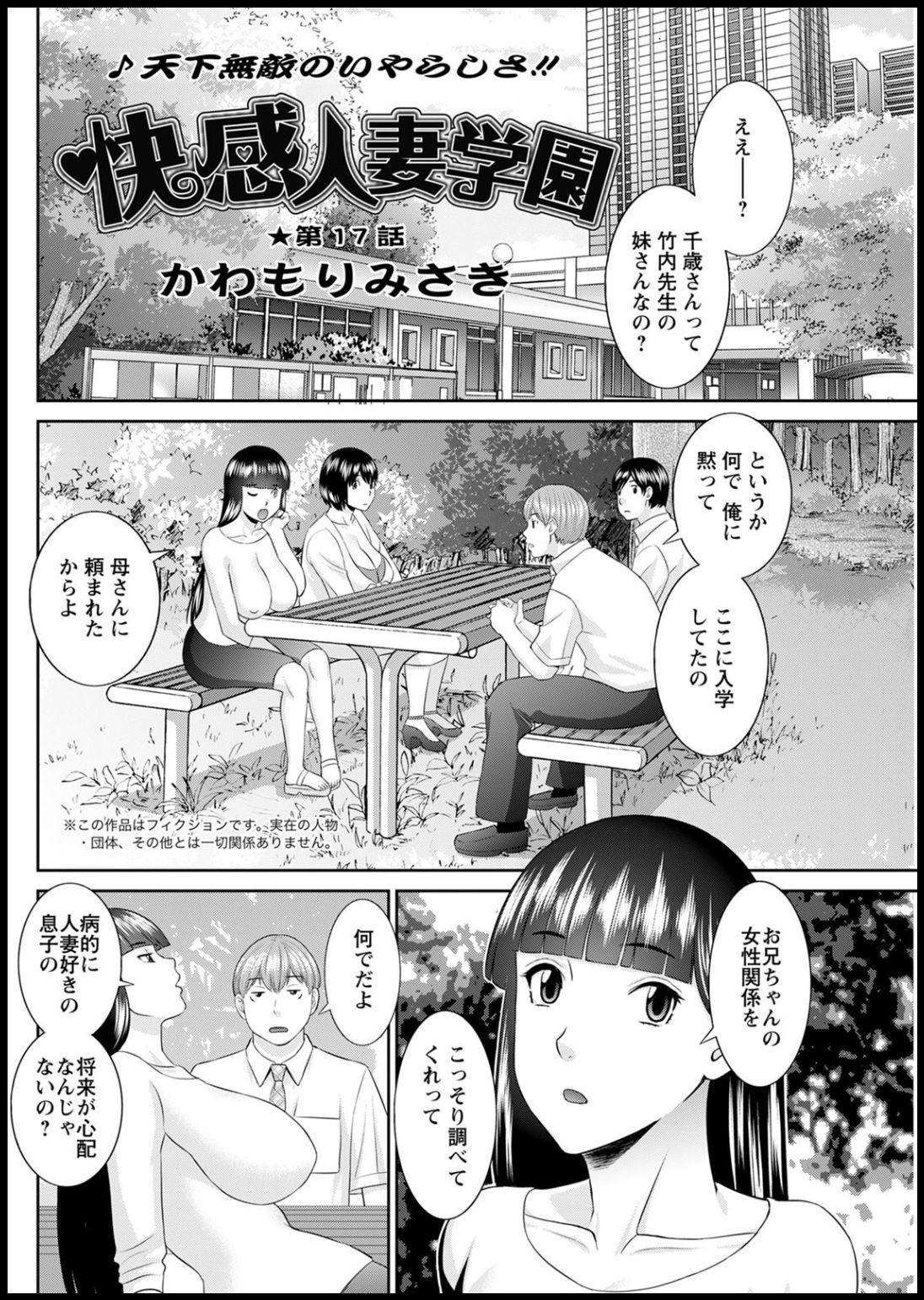 [Kawamori Misaki] Kaikan Hitotsuma Gakuen Ch. 1-6, 8-20 [Digital] 276