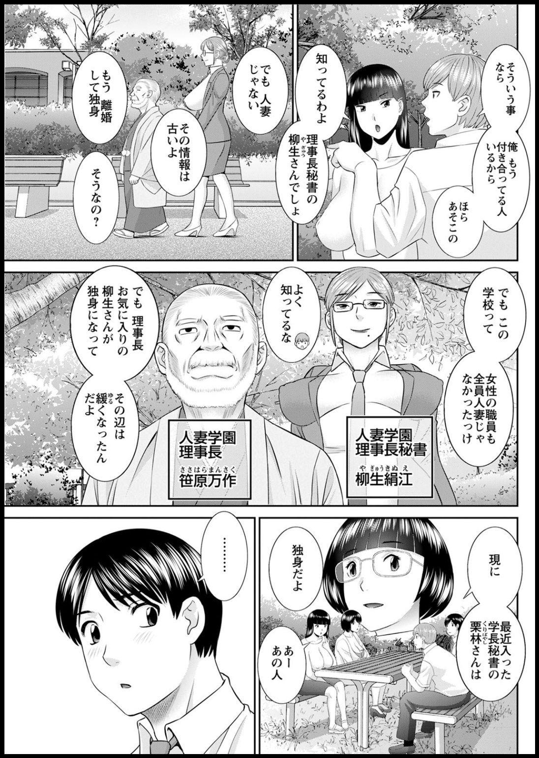 [Kawamori Misaki] Kaikan Hitotsuma Gakuen Ch. 1-6, 8-20 [Digital] 277