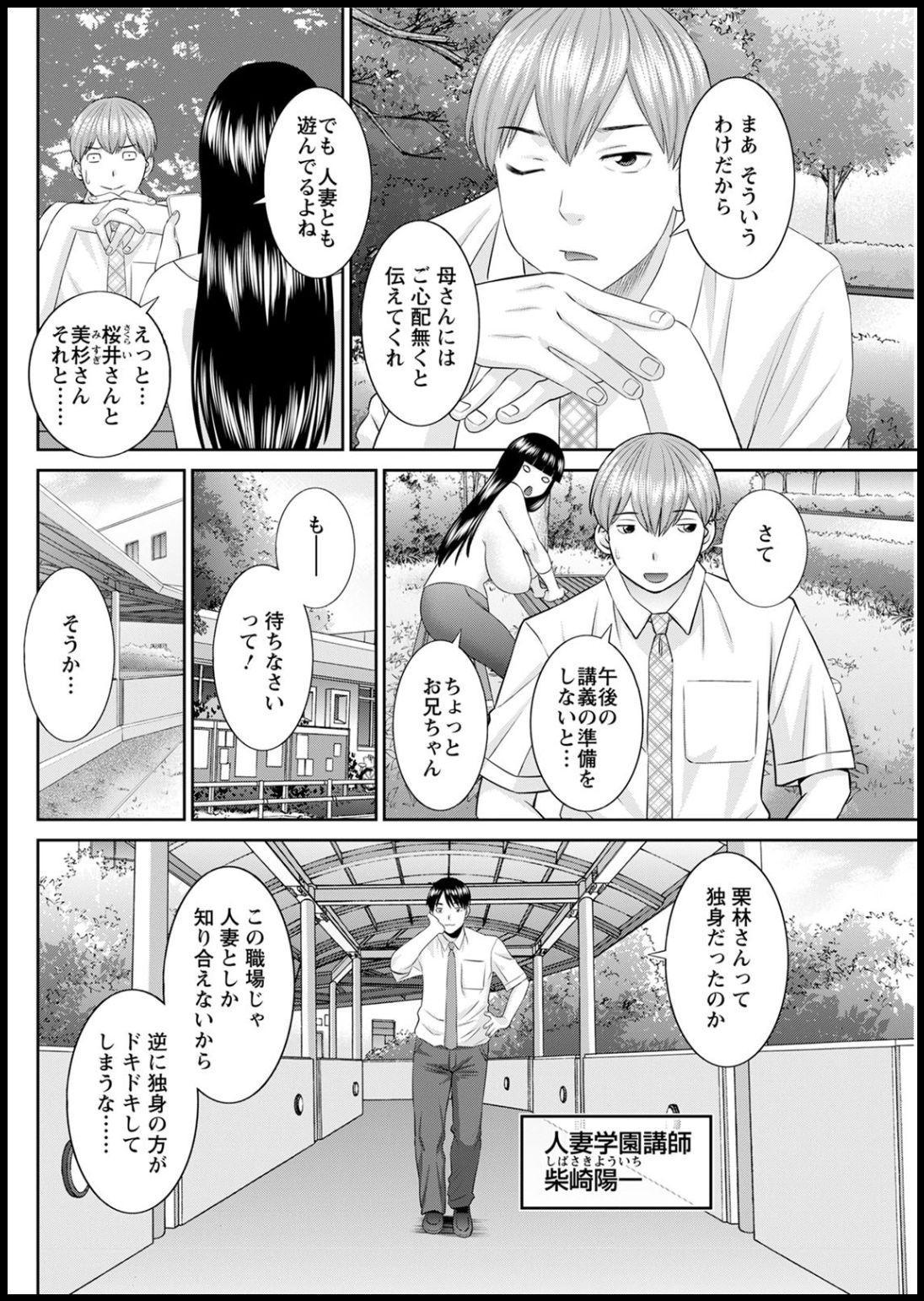 [Kawamori Misaki] Kaikan Hitotsuma Gakuen Ch. 1-6, 8-20 [Digital] 278