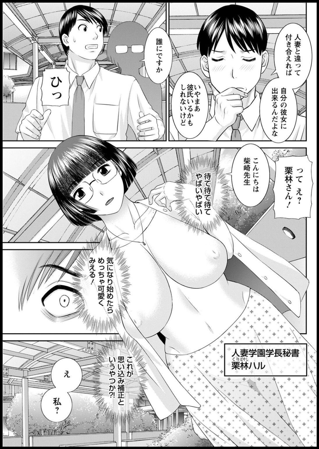 [Kawamori Misaki] Kaikan Hitotsuma Gakuen Ch. 1-6, 8-20 [Digital] 279