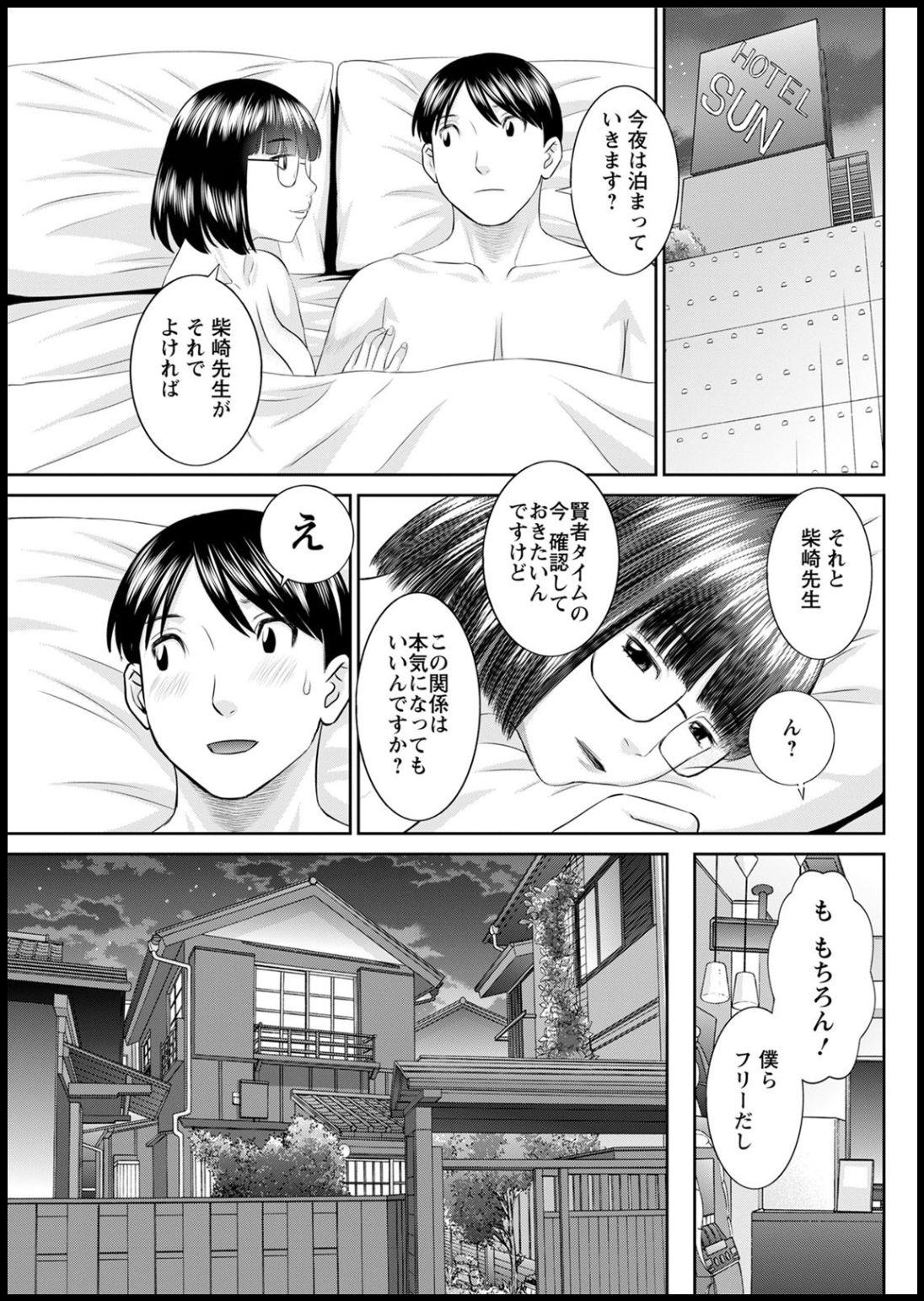 [Kawamori Misaki] Kaikan Hitotsuma Gakuen Ch. 1-6, 8-20 [Digital] 293