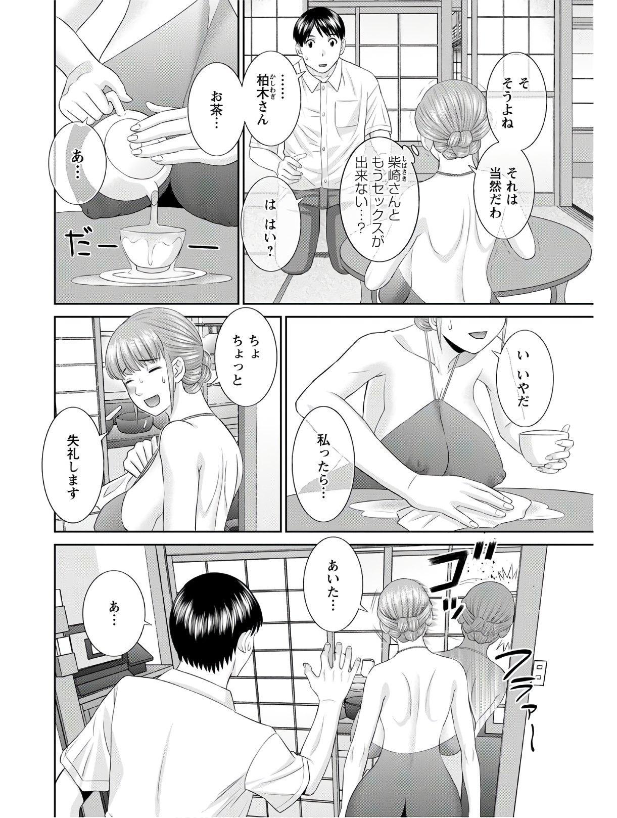 [Kawamori Misaki] Kaikan Hitotsuma Gakuen Ch. 1-6, 8-20 [Digital] 296