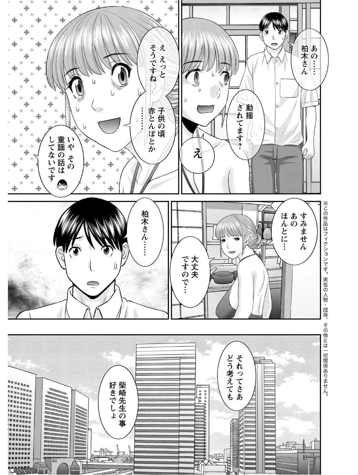 [Kawamori Misaki] Kaikan Hitotsuma Gakuen Ch. 1-6, 8-20 [Digital] 297