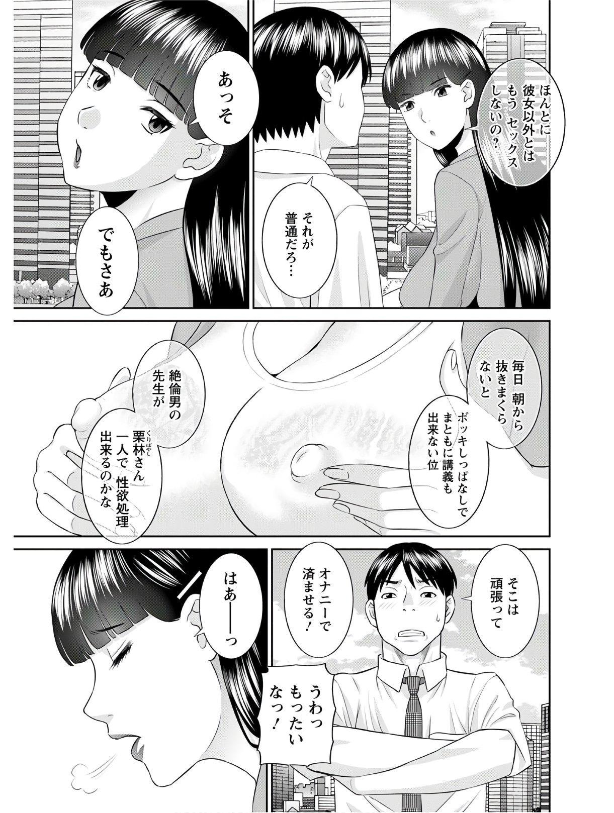 [Kawamori Misaki] Kaikan Hitotsuma Gakuen Ch. 1-6, 8-20 [Digital] 299