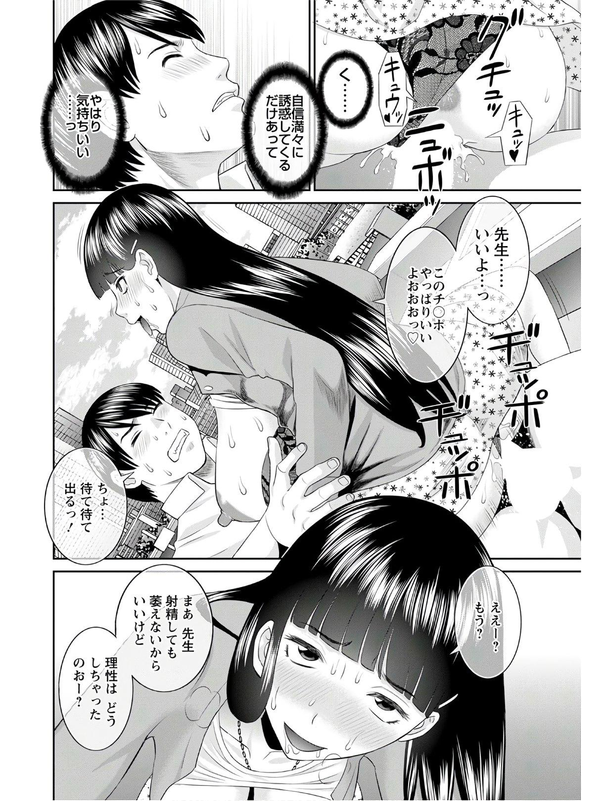 [Kawamori Misaki] Kaikan Hitotsuma Gakuen Ch. 1-6, 8-20 [Digital] 306