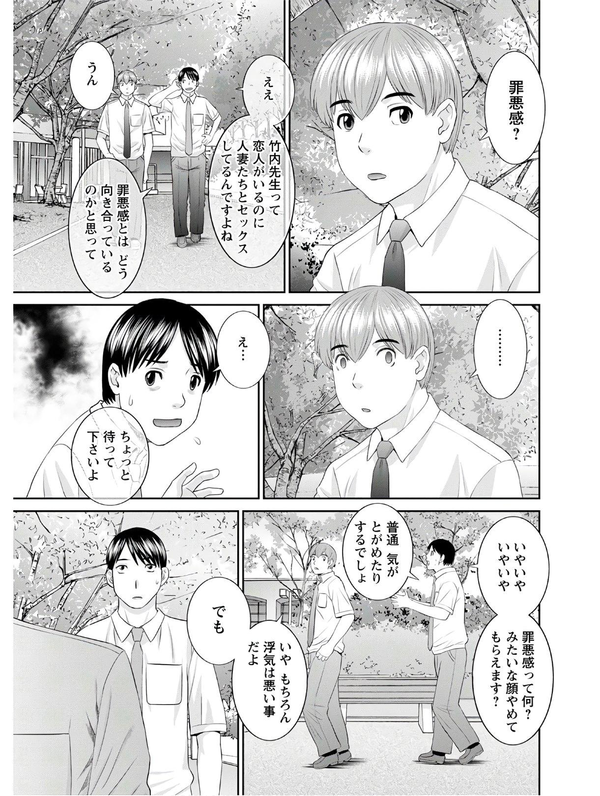 [Kawamori Misaki] Kaikan Hitotsuma Gakuen Ch. 1-6, 8-20 [Digital] 311