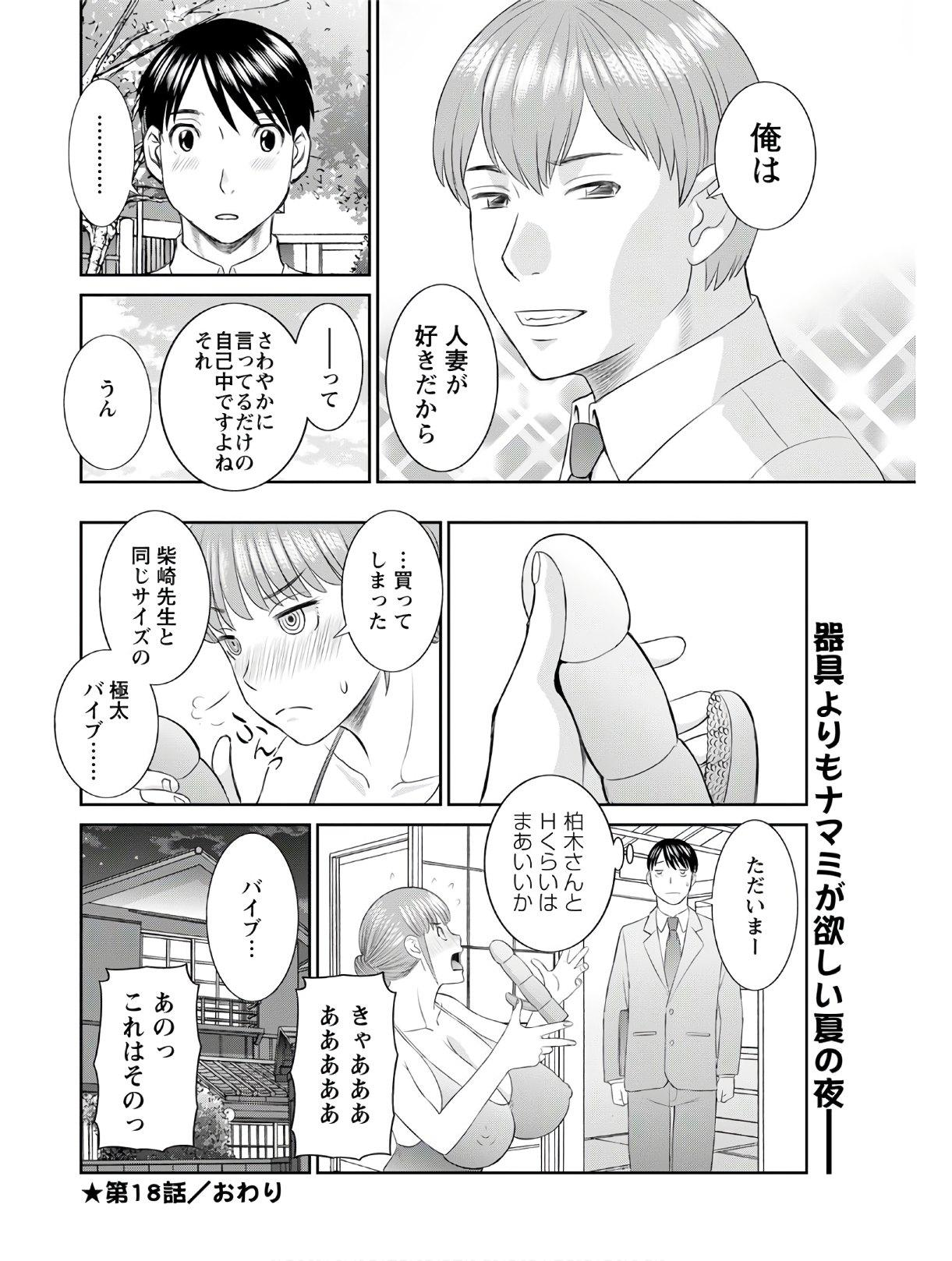 [Kawamori Misaki] Kaikan Hitotsuma Gakuen Ch. 1-6, 8-20 [Digital] 312