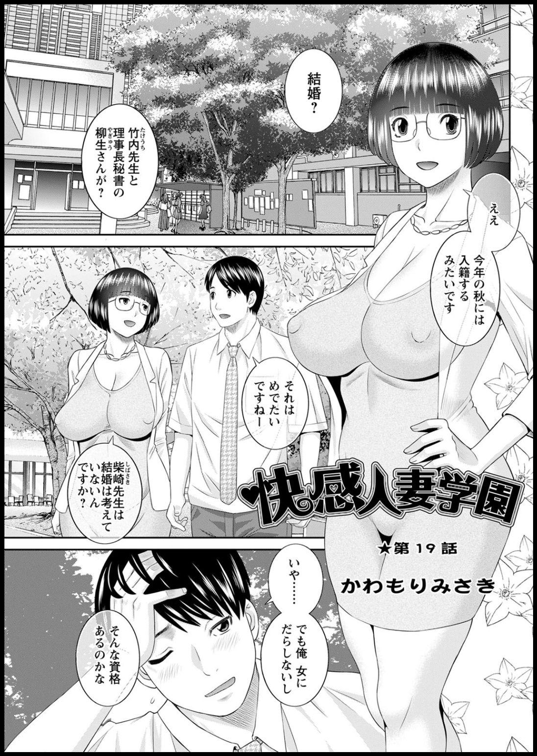 [Kawamori Misaki] Kaikan Hitotsuma Gakuen Ch. 1-6, 8-20 [Digital] 313