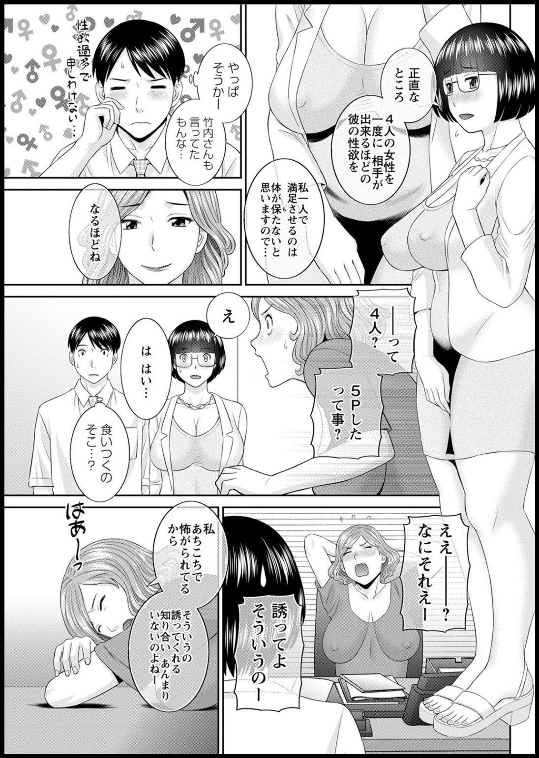 [Kawamori Misaki] Kaikan Hitotsuma Gakuen Ch. 1-6, 8-20 [Digital] 317