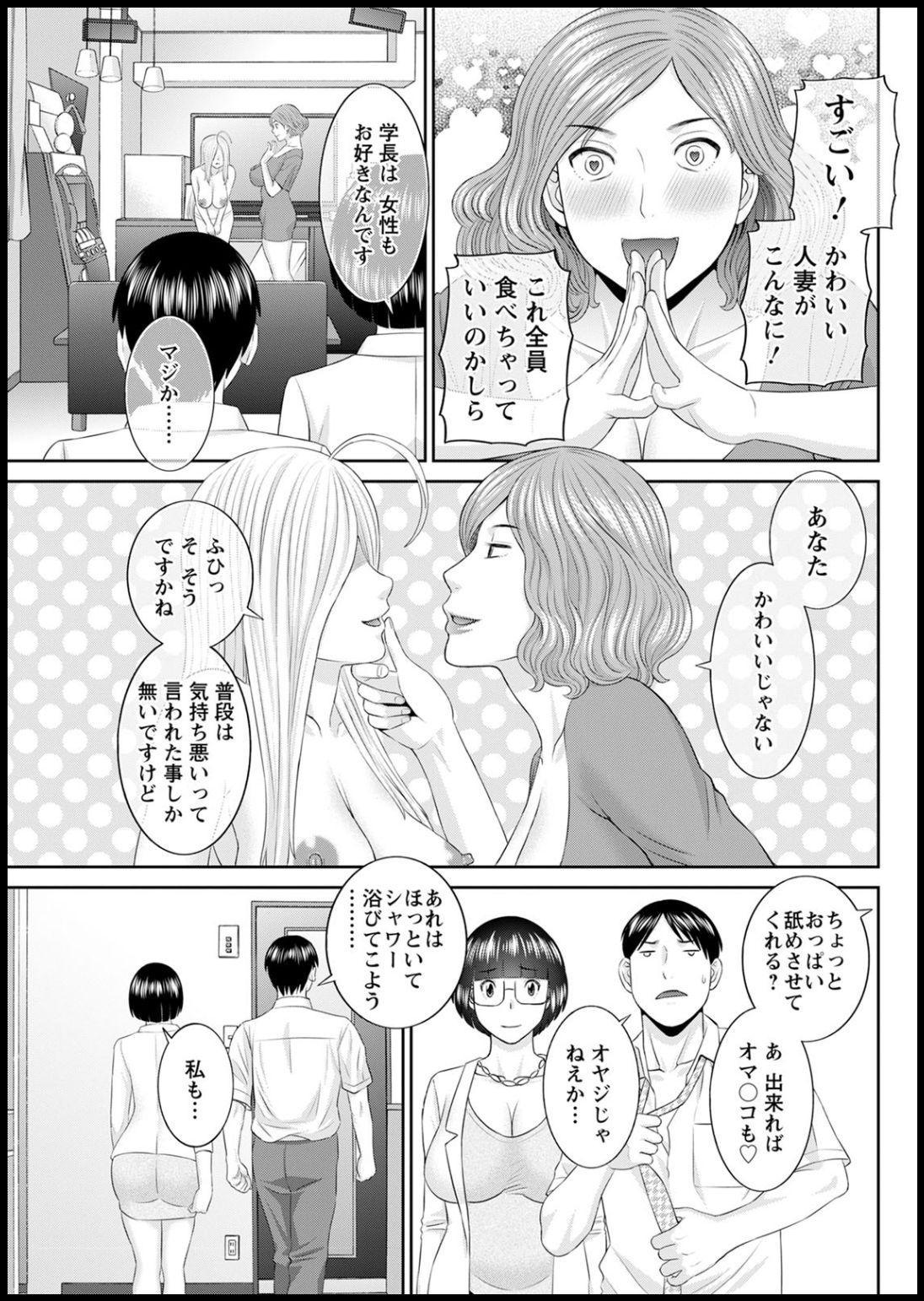 [Kawamori Misaki] Kaikan Hitotsuma Gakuen Ch. 1-6, 8-20 [Digital] 319