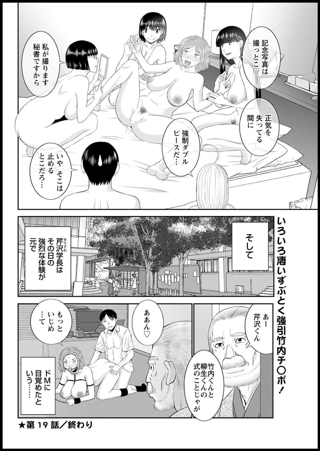 [Kawamori Misaki] Kaikan Hitotsuma Gakuen Ch. 1-6, 8-20 [Digital] 332