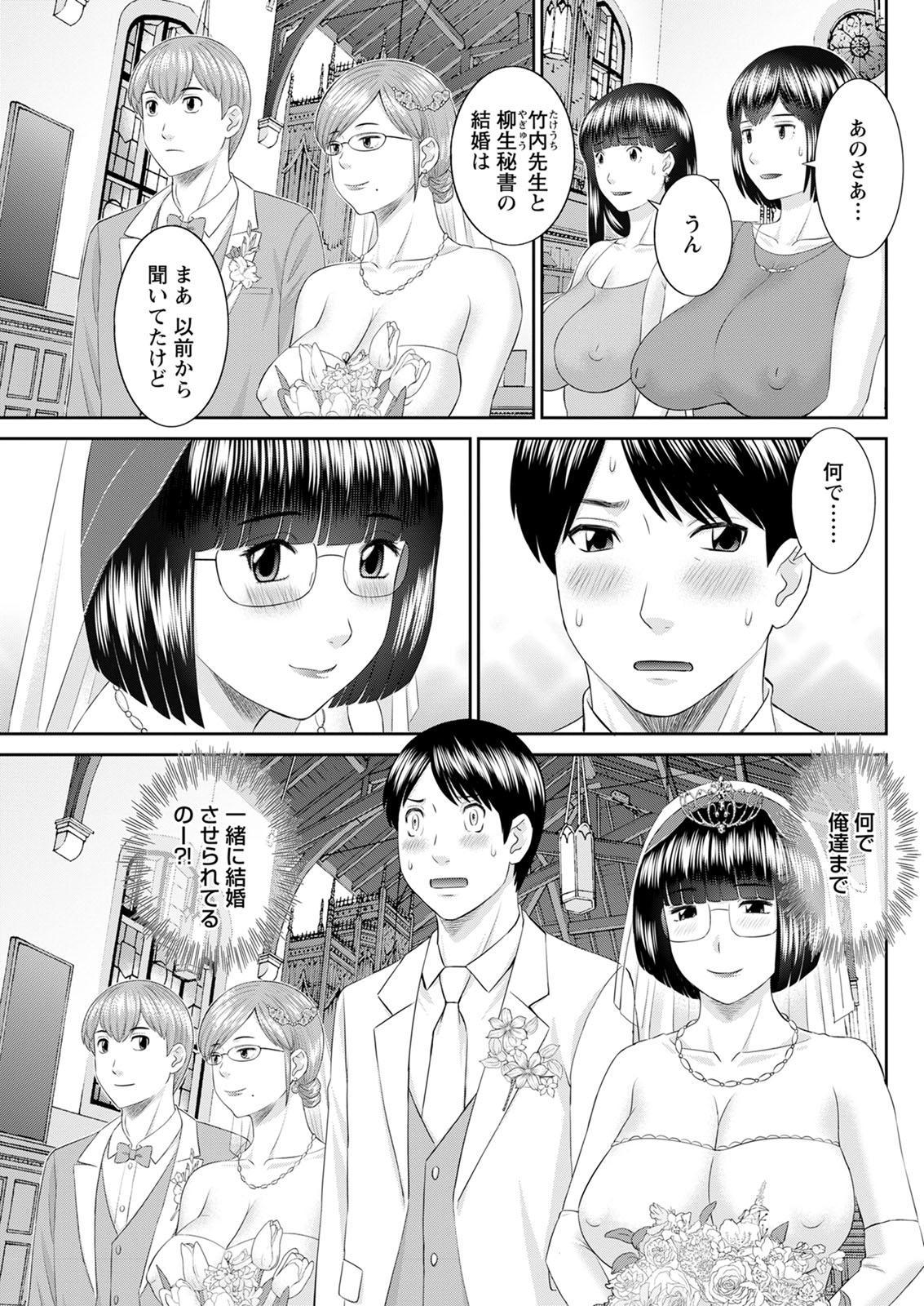 [Kawamori Misaki] Kaikan Hitotsuma Gakuen Ch. 1-6, 8-20 [Digital] 333