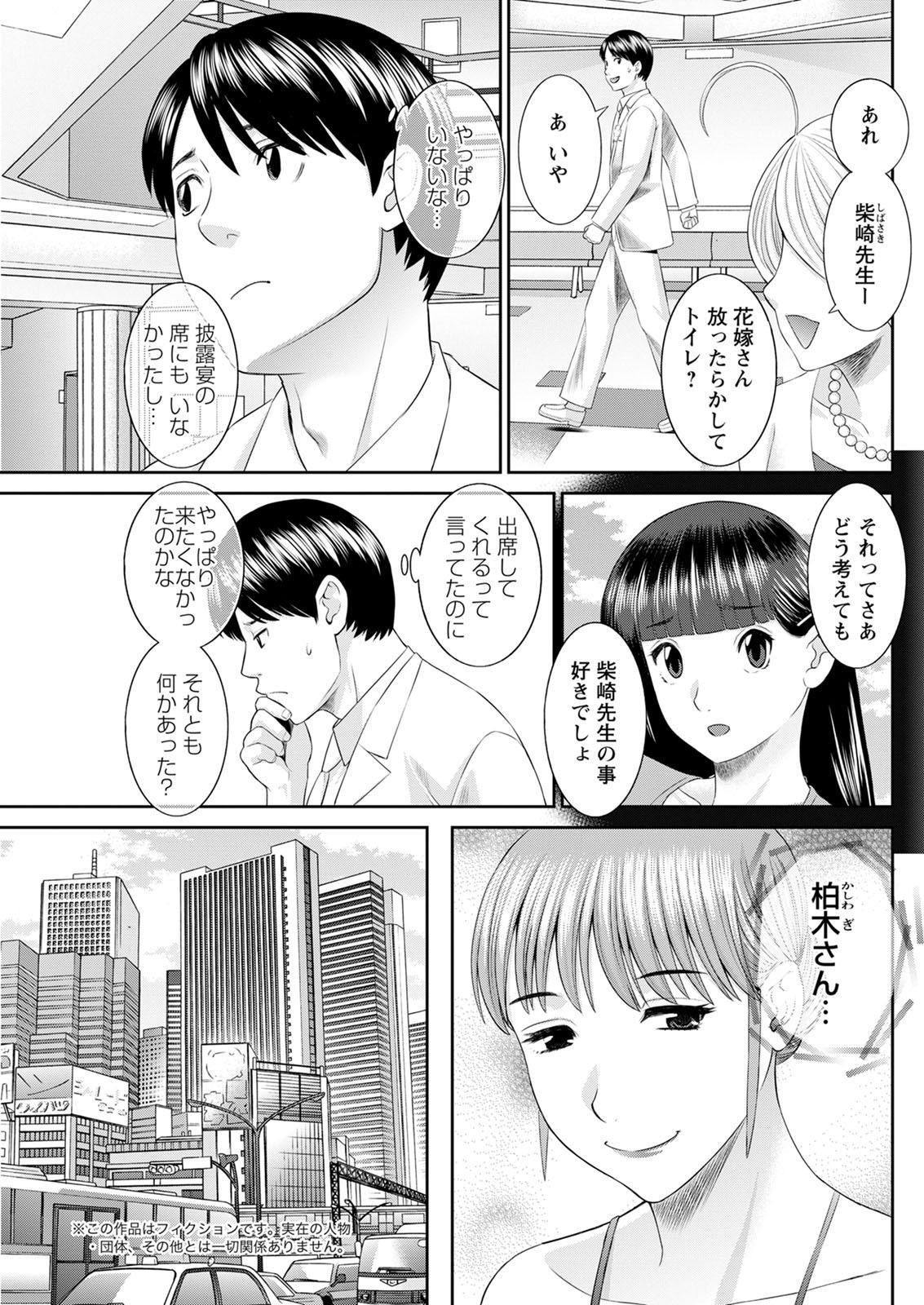 [Kawamori Misaki] Kaikan Hitotsuma Gakuen Ch. 1-6, 8-20 [Digital] 335