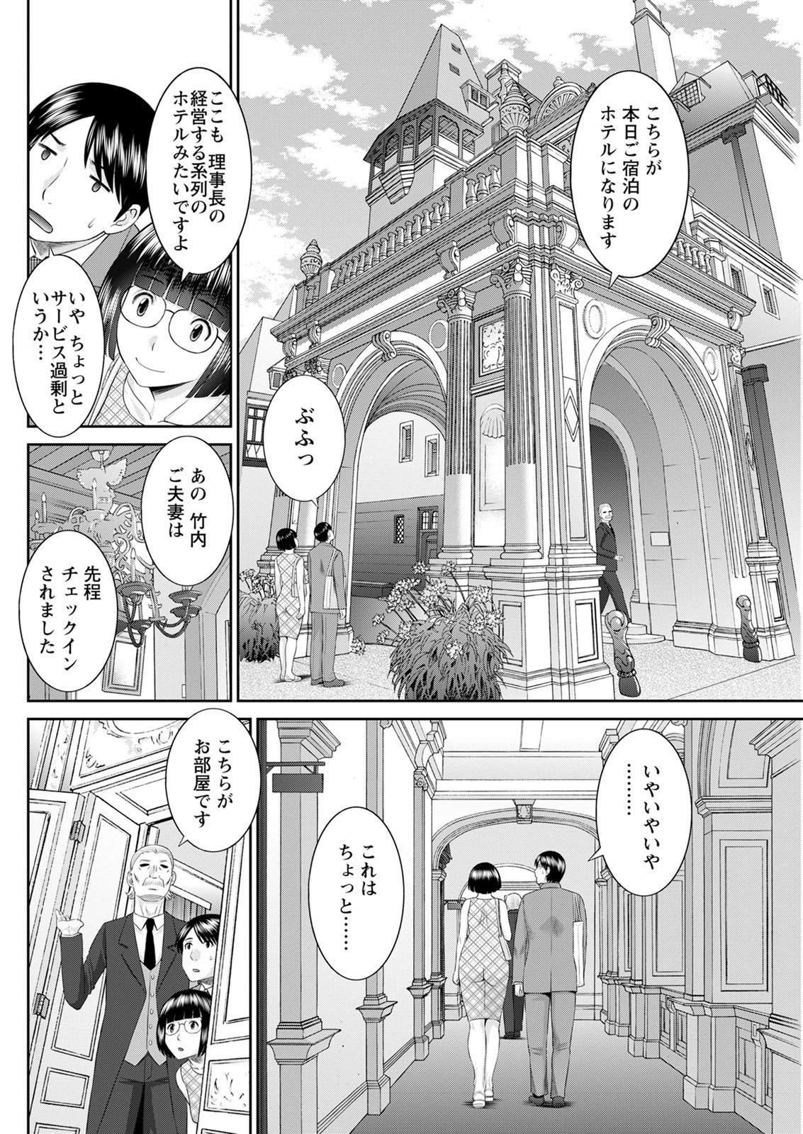 [Kawamori Misaki] Kaikan Hitotsuma Gakuen Ch. 1-6, 8-20 [Digital] 336