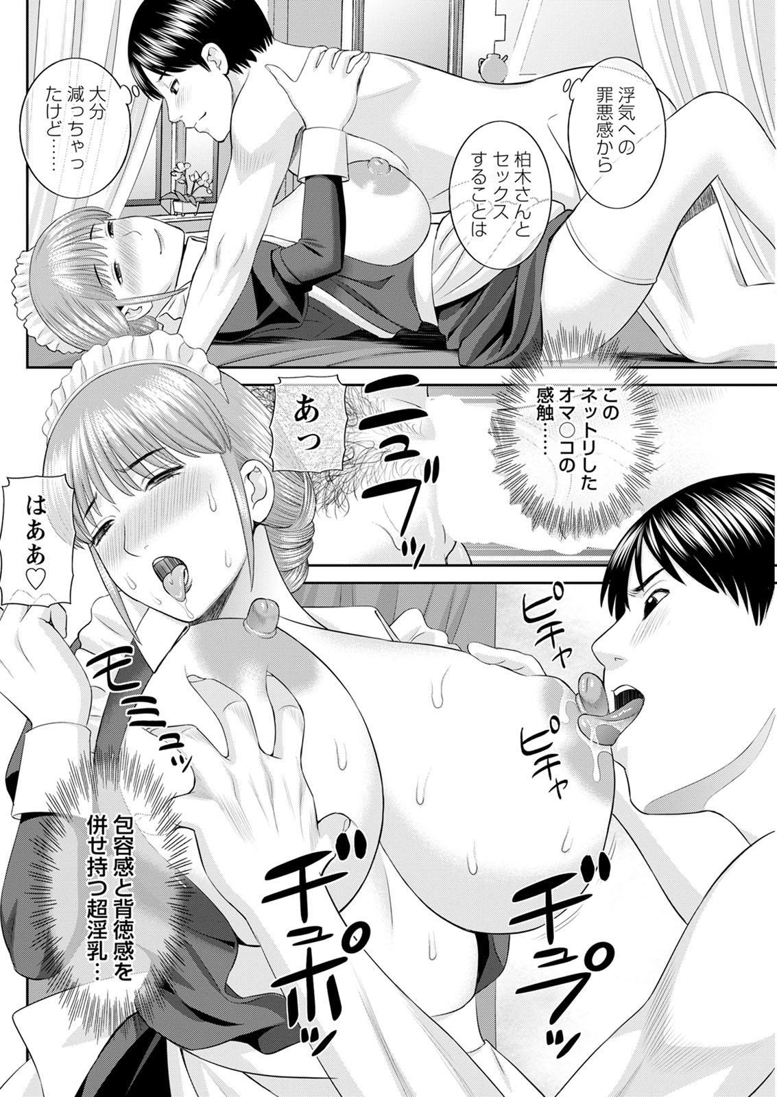 [Kawamori Misaki] Kaikan Hitotsuma Gakuen Ch. 1-6, 8-20 [Digital] 346