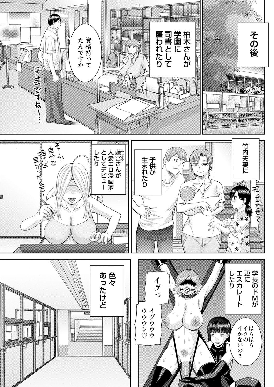 [Kawamori Misaki] Kaikan Hitotsuma Gakuen Ch. 1-6, 8-20 [Digital] 349
