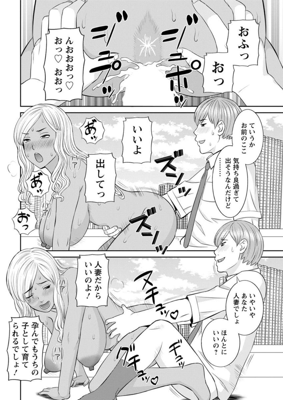 [Kawamori Misaki] Kaikan Hitotsuma Gakuen Ch. 1-6, 8-20 [Digital] 35