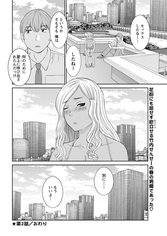 [Kawamori Misaki] Kaikan Hitotsuma Gakuen Ch. 1-6, 8-20 [Digital] 37