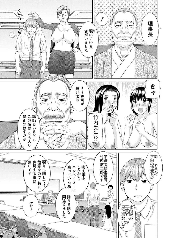 [Kawamori Misaki] Kaikan Hitotsuma Gakuen Ch. 1-6, 8-20 [Digital] 40