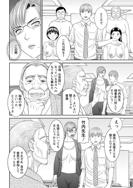 [Kawamori Misaki] Kaikan Hitotsuma Gakuen Ch. 1-6, 8-20 [Digital] 41