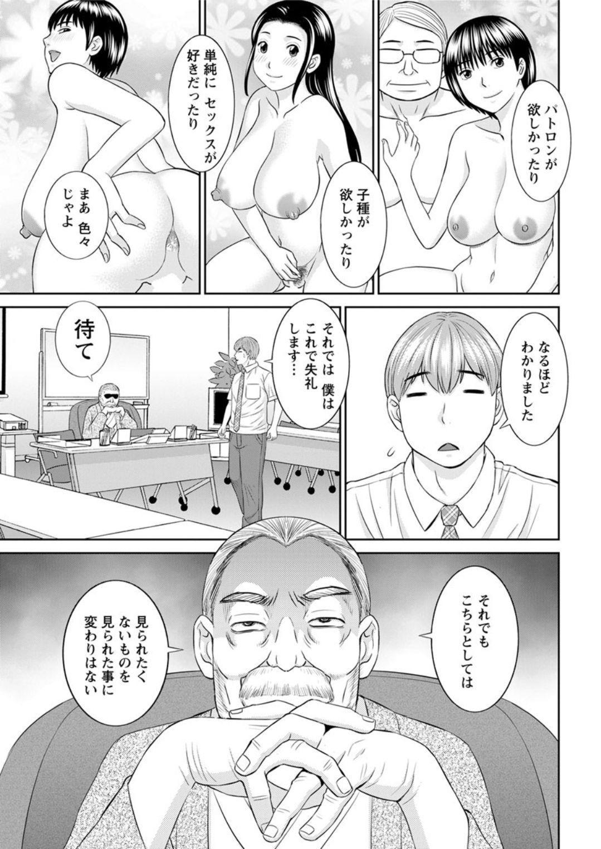 [Kawamori Misaki] Kaikan Hitotsuma Gakuen Ch. 1-6, 8-20 [Digital] 42
