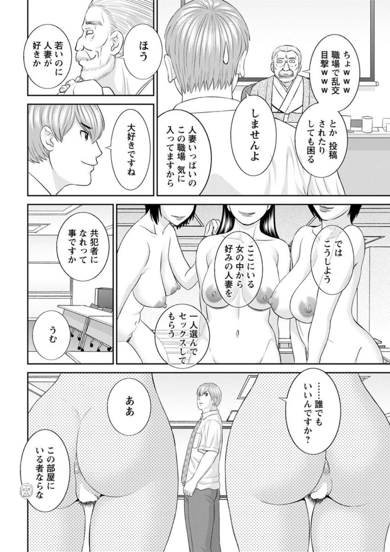 [Kawamori Misaki] Kaikan Hitotsuma Gakuen Ch. 1-6, 8-20 [Digital] 43