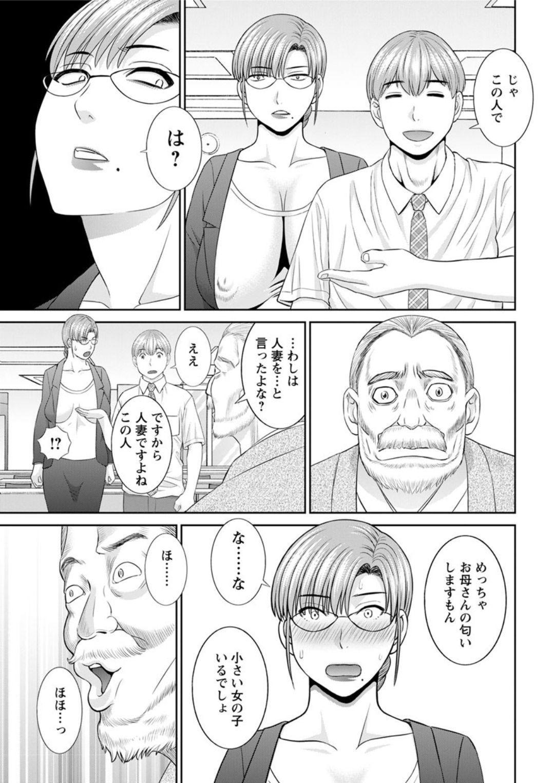 [Kawamori Misaki] Kaikan Hitotsuma Gakuen Ch. 1-6, 8-20 [Digital] 44