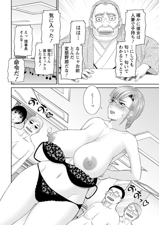 [Kawamori Misaki] Kaikan Hitotsuma Gakuen Ch. 1-6, 8-20 [Digital] 45