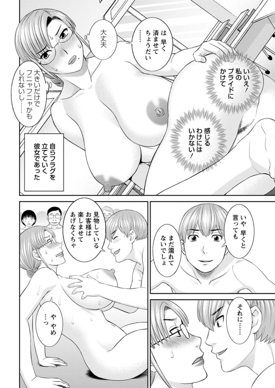 [Kawamori Misaki] Kaikan Hitotsuma Gakuen Ch. 1-6, 8-20 [Digital] 47