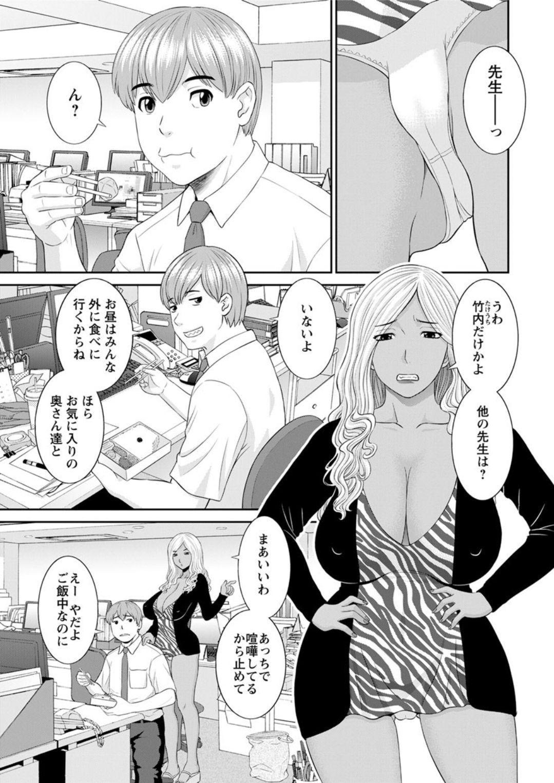 [Kawamori Misaki] Kaikan Hitotsuma Gakuen Ch. 1-6, 8-20 [Digital] 4