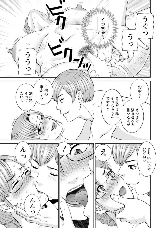 [Kawamori Misaki] Kaikan Hitotsuma Gakuen Ch. 1-6, 8-20 [Digital] 50