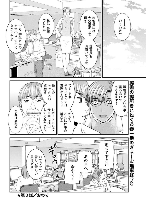 [Kawamori Misaki] Kaikan Hitotsuma Gakuen Ch. 1-6, 8-20 [Digital] 55