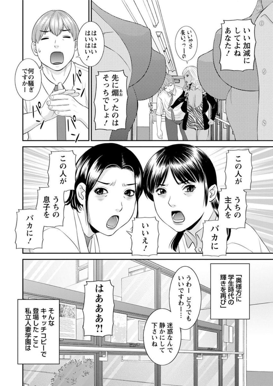 [Kawamori Misaki] Kaikan Hitotsuma Gakuen Ch. 1-6, 8-20 [Digital] 5