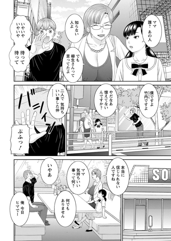 [Kawamori Misaki] Kaikan Hitotsuma Gakuen Ch. 1-6, 8-20 [Digital] 61