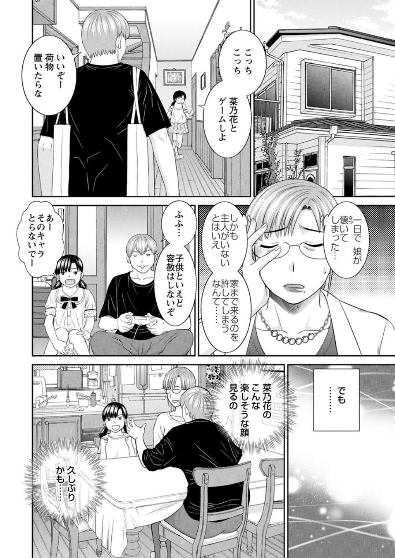 [Kawamori Misaki] Kaikan Hitotsuma Gakuen Ch. 1-6, 8-20 [Digital] 63