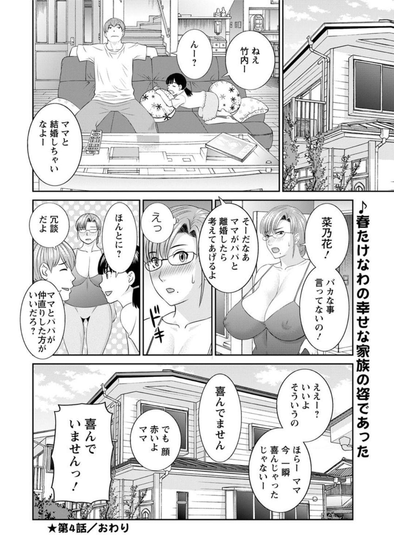 [Kawamori Misaki] Kaikan Hitotsuma Gakuen Ch. 1-6, 8-20 [Digital] 75